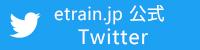 etrain公式twitter