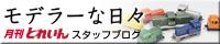 モデラーな日々 月刊とれいんスタッフブログ