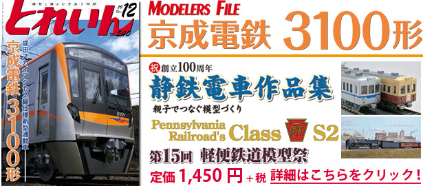 6a7e7c807b93 蒸機の時代 · 月刊とれいん最新刊 ...